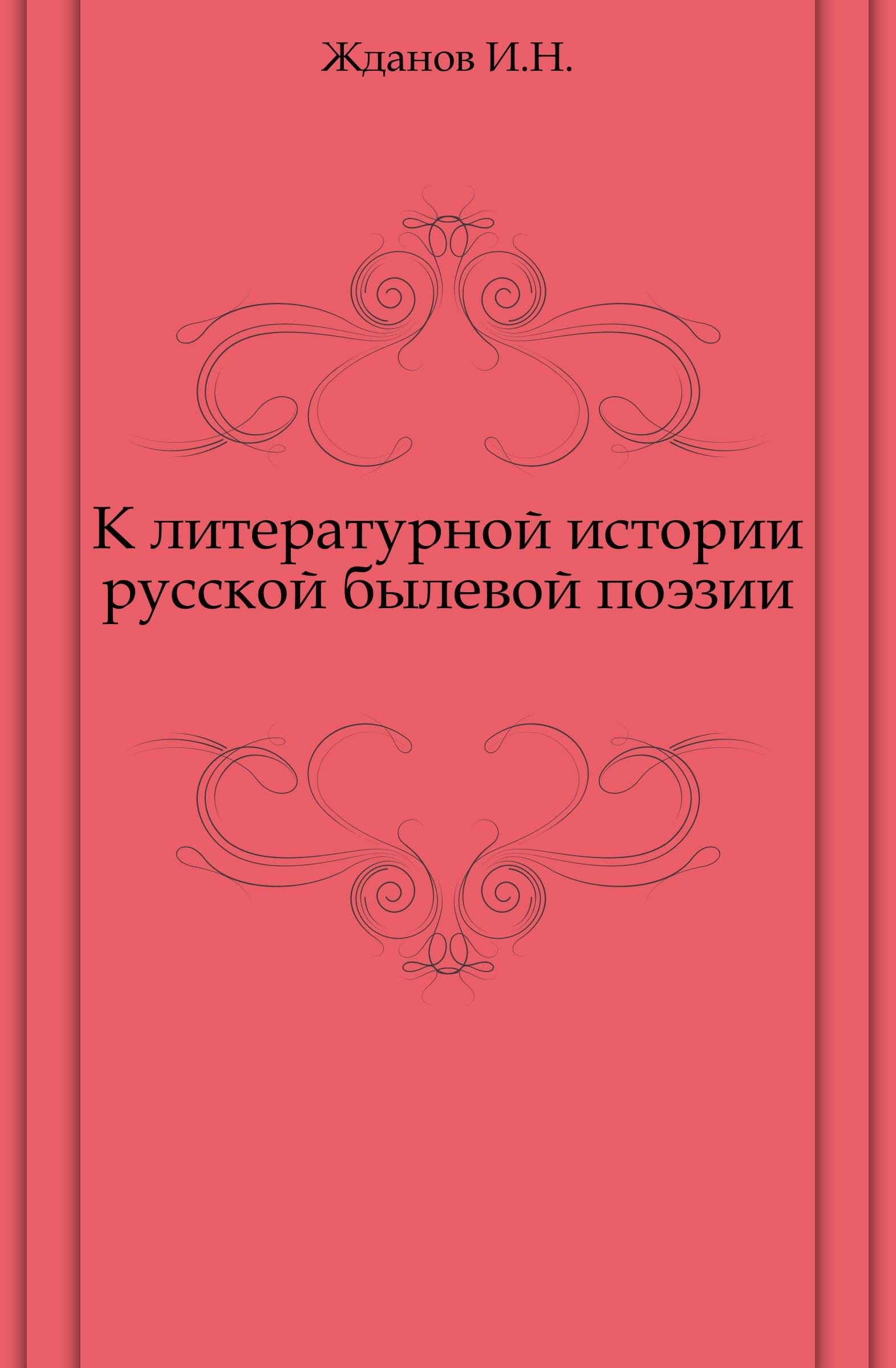 И.Н. Жданов К литературной истории русской былевой поэзии