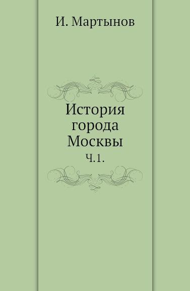 История города Москвы. Часть 1