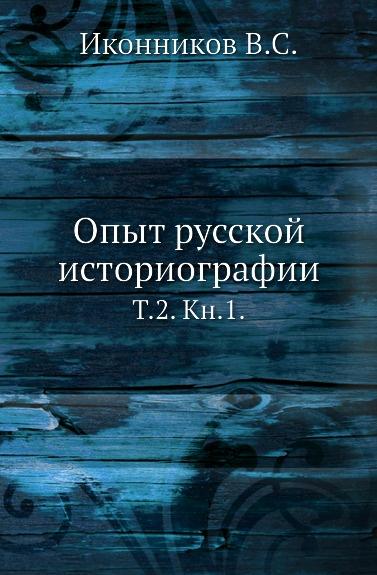 Опыт русской историографии. Том 2. Книга 1