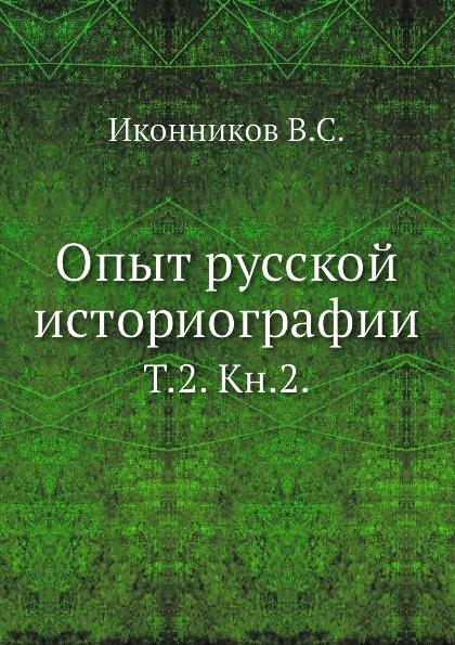 Опыт русской историографии. Том 2. Книга 2