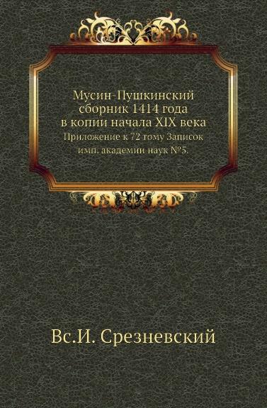Мусин-Пушкинский сборник 1414 года в копии начала XIX века. Приложение к 72 тому Записок имп. академии наук .5