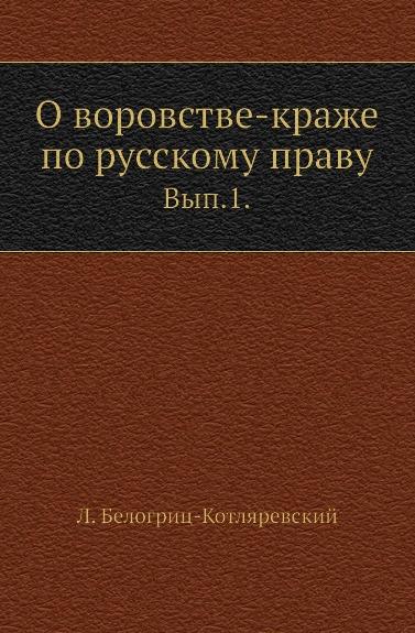 О воровстве-краже по русскому праву. Выпуск 1