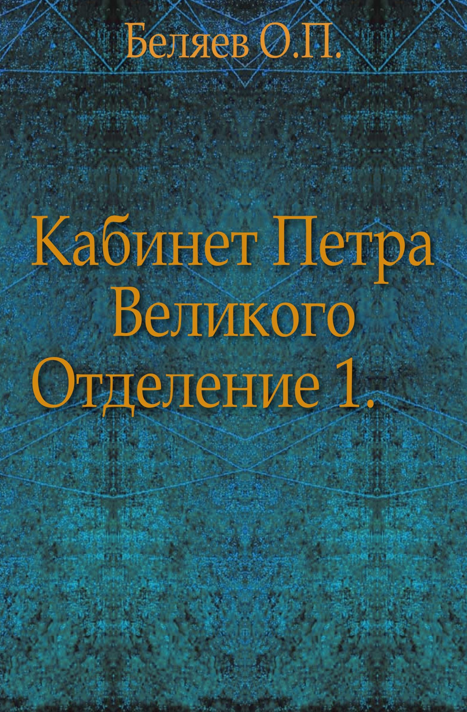 О.П. Беляев Кабинет Петра Великого. Отделение 1