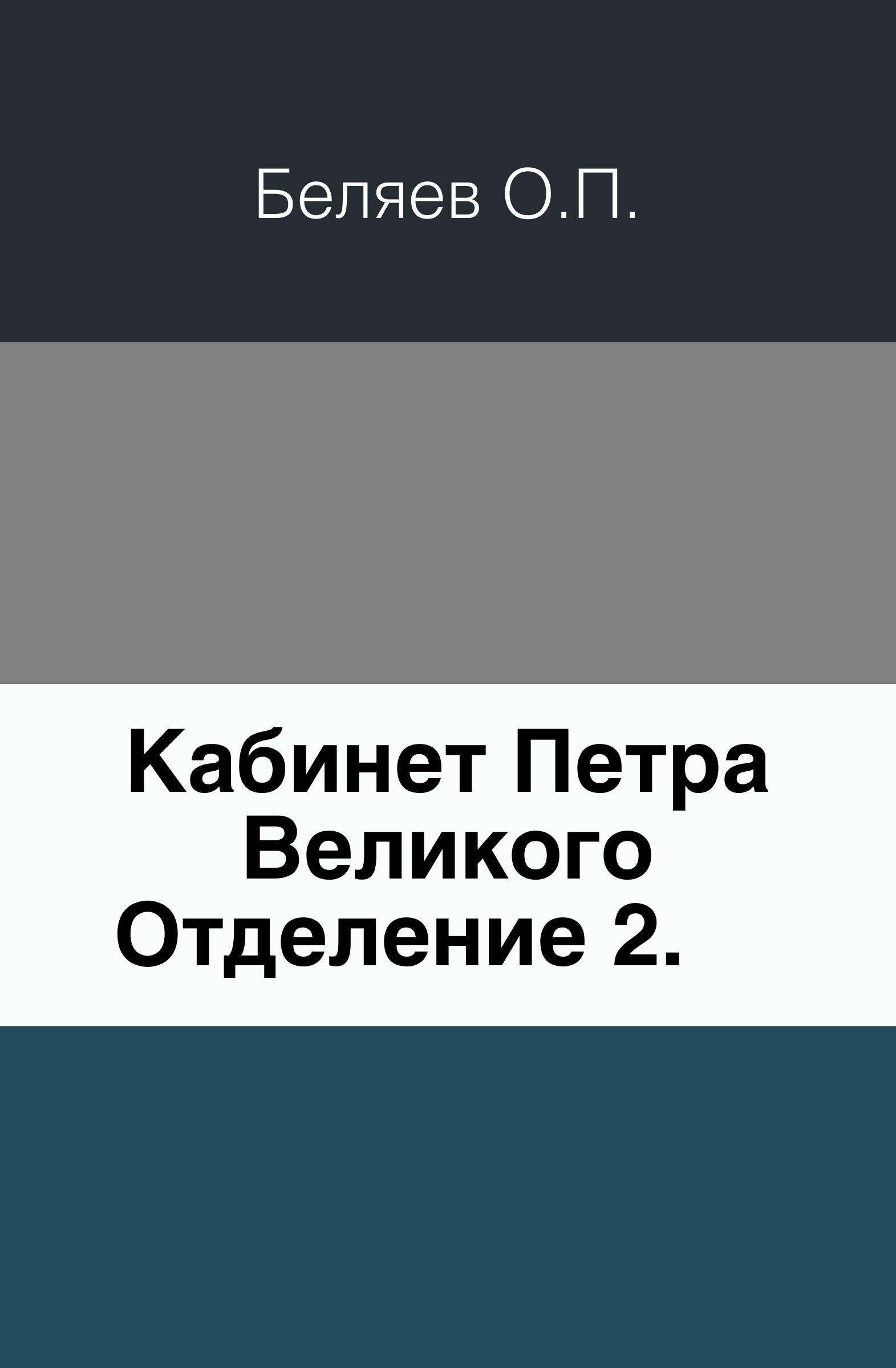 О.П. Беляев Кабинет Петра Великого. Отделение 2