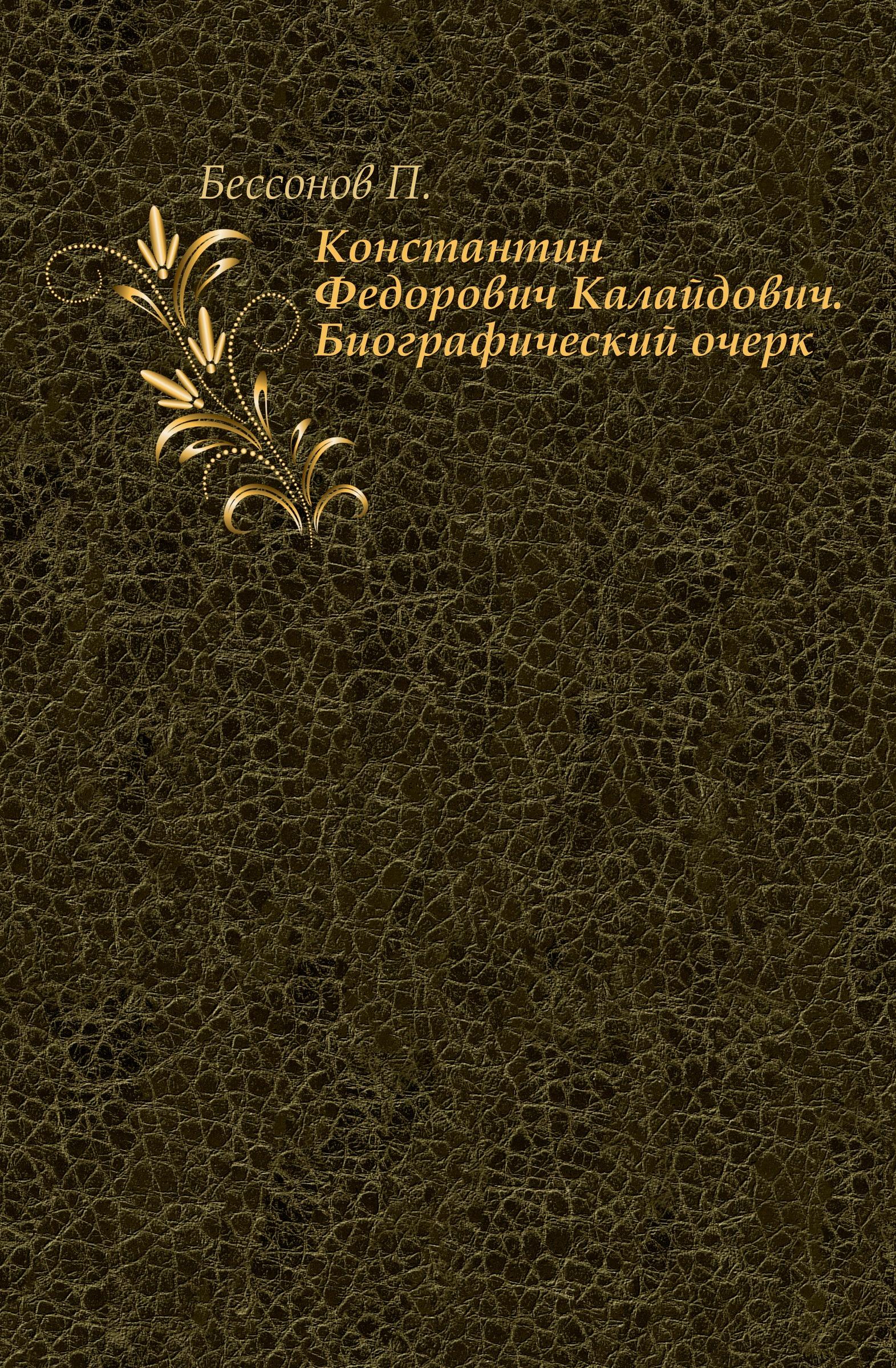 П. Бессонов Константин Федорович Калайдович