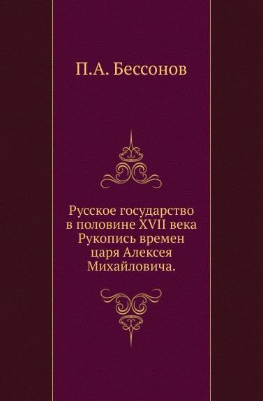 П. А. Безсонов Русское государство в половине XVII века. Рукопись времен царя Алексея Михайловича