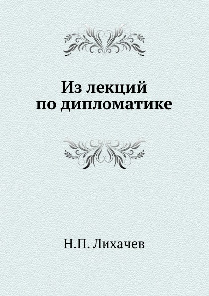 Н. П. Лихачев Из лекций по дипломатике