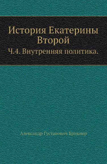 История Екатерины Второй. Часть 4. Внутренняя политика