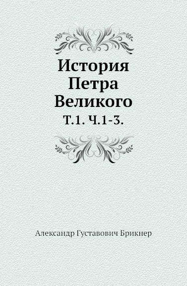 История Петра Великого. Том 1. Часть 1-3