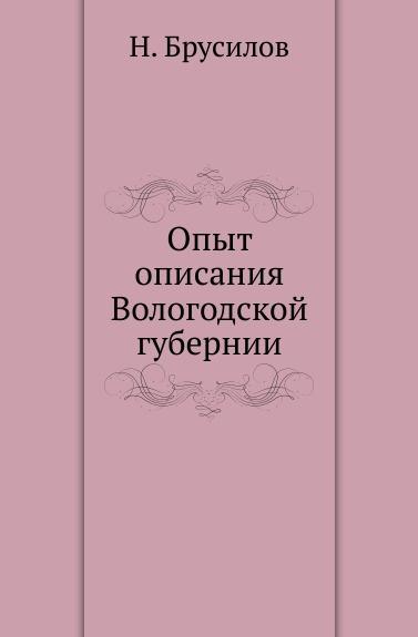 Н. Брусилов Опыт описания Вологодской губернии