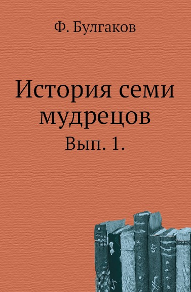 История семи мудрецов. Выпуск 1