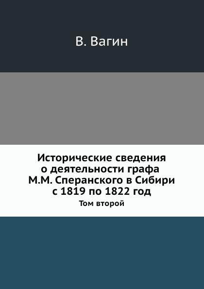 Исторические сведения о деятельности графа М.М. Сперанского в Сибири с 1819 по 1822 год. Том второй