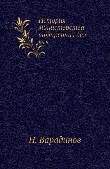 История министерства внутренних дел. Книга 8