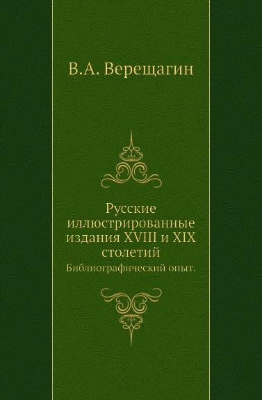 Русские иллюстрированные издания XVIII и XIX столетий. Библиографический опыт