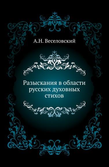 Разыскания в области русских духовных стихов