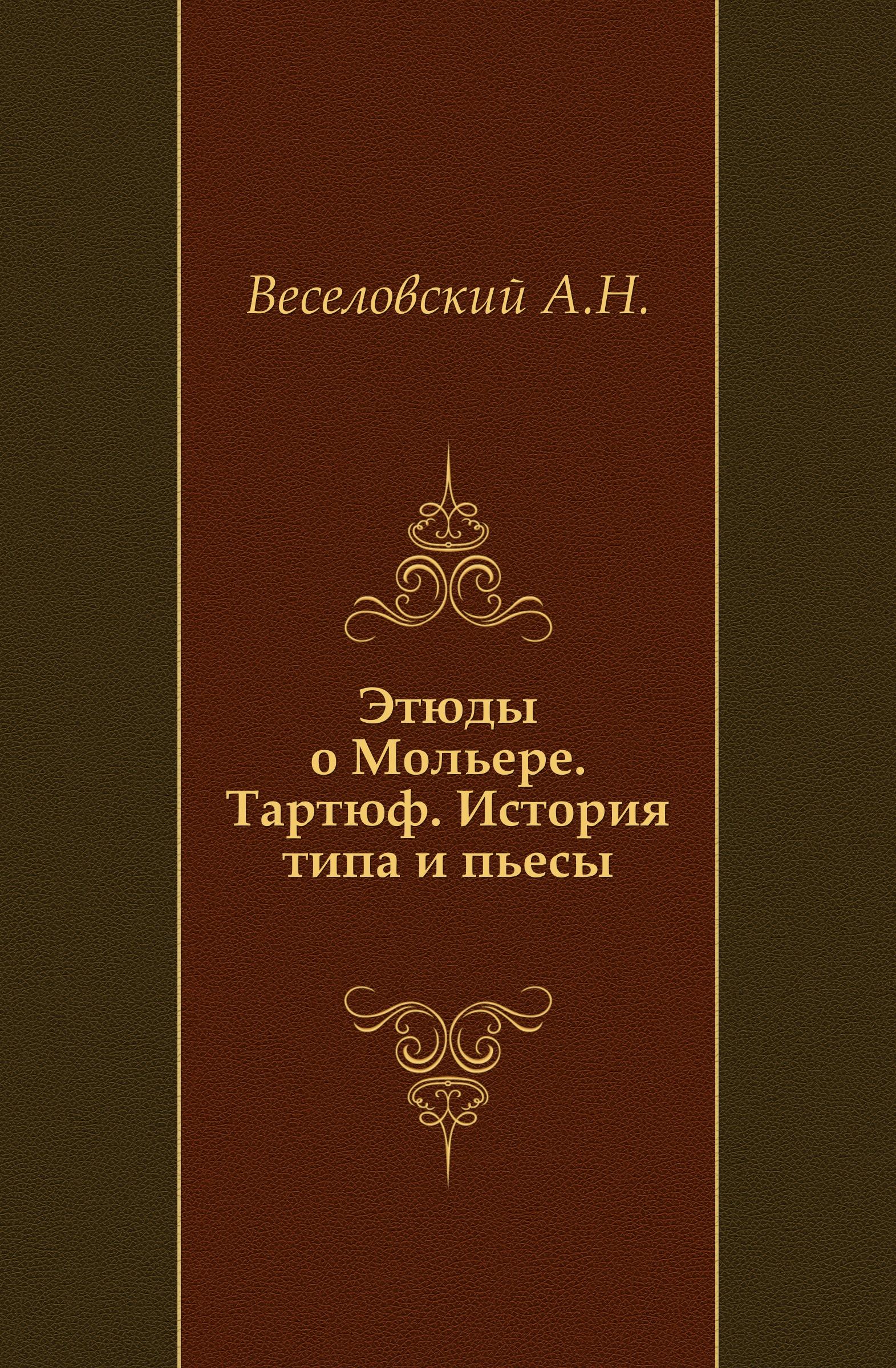Этюды о Мольере. Тартюф. История типа и пьесы