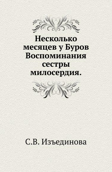 С.В. Изъединова Несколько месяцев у Буров. Воспоминания сестры милосердия варнек т воспоминания сестры милосердия