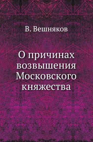 В. Вешняков О причинах возвышения Московского княжества
