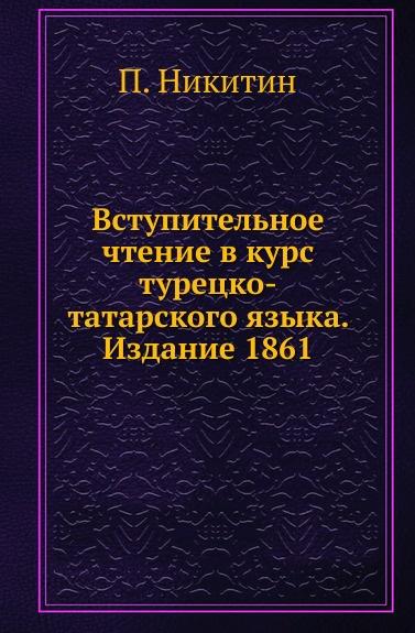 Вступительное чтение в курс турецко-татарского языка. Издание 1861
