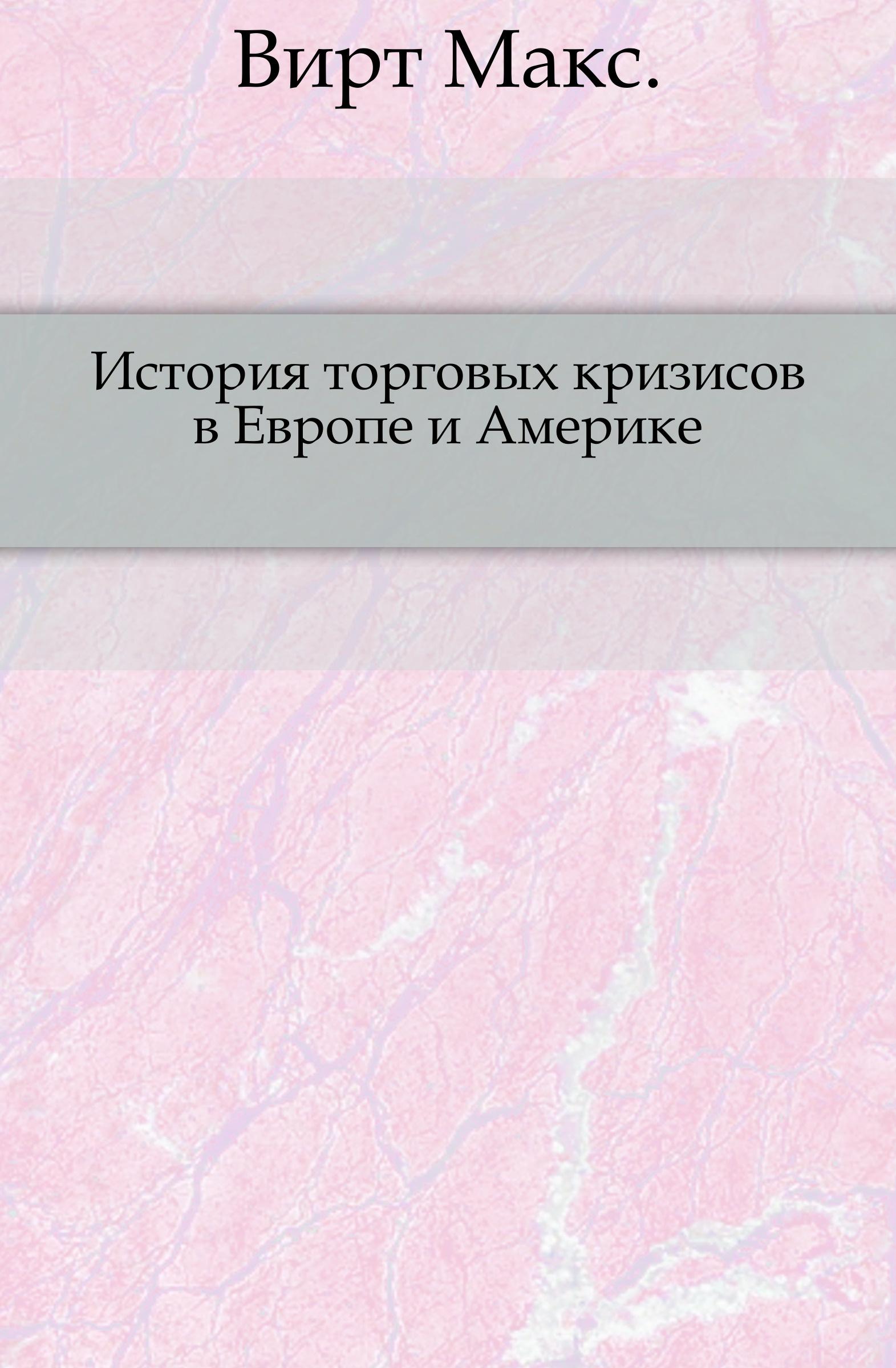 М. Вирт История торговых кризисов в Европе и Америке
