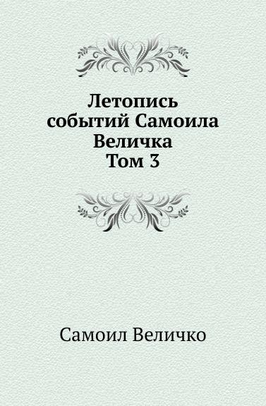 Летопись событий Самоила Величка. Том 3