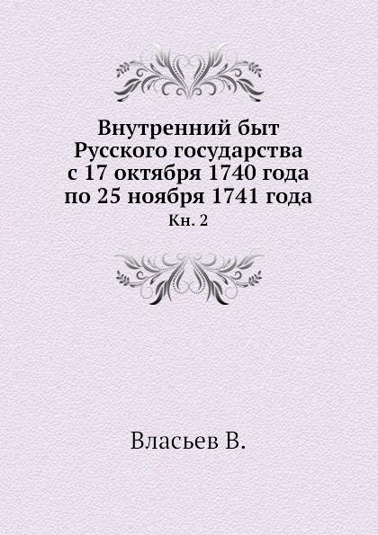 Внутренний быт Русского государства с 17 октября 1740 года по 25 ноября 1741 года. Книга 2