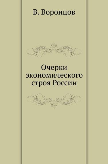 Очерки экономического строя России