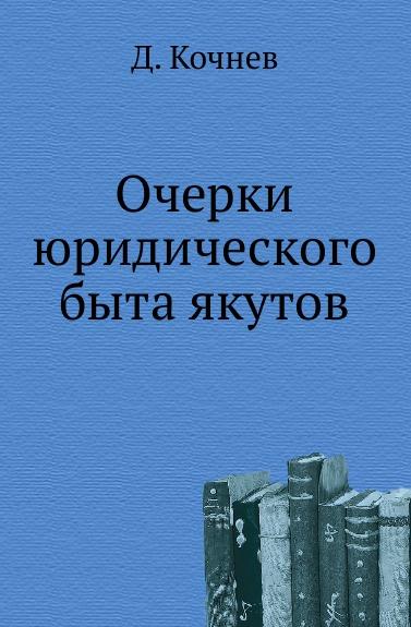 Д. Кочнев Очерки юридического быта якутов кочнев с осколок