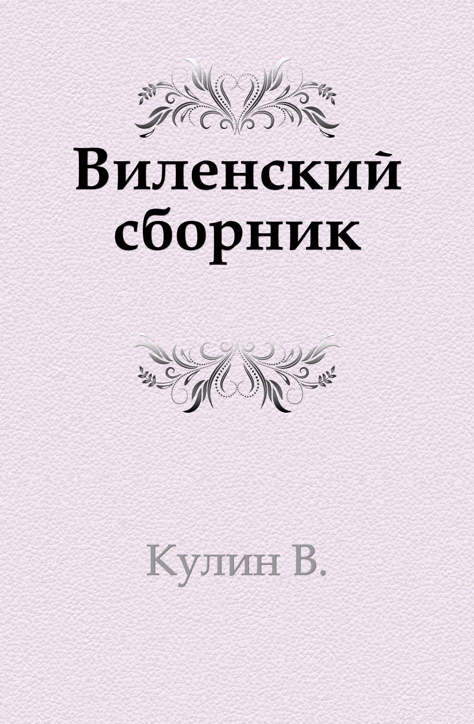 В. Кулин Виленский сборник. 1 э с виленский шестнадцать дней на полюсе