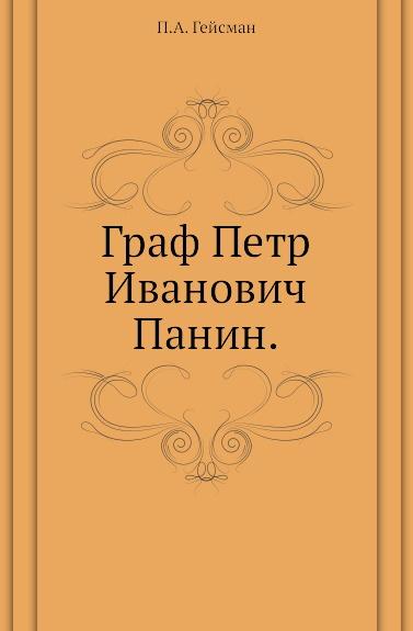 П.А. Гейсман Граф Петр Иванович Панин