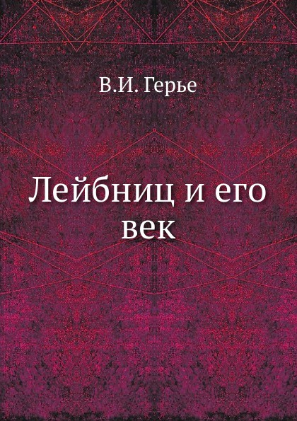 В.И. Герье Лейбниц и его век