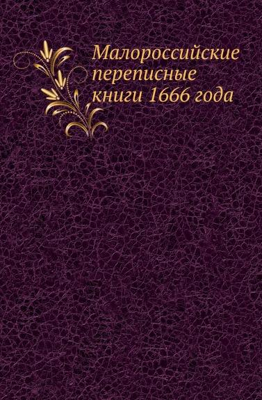 Неизвестный автор Малороссийские переписные книги 1666 года