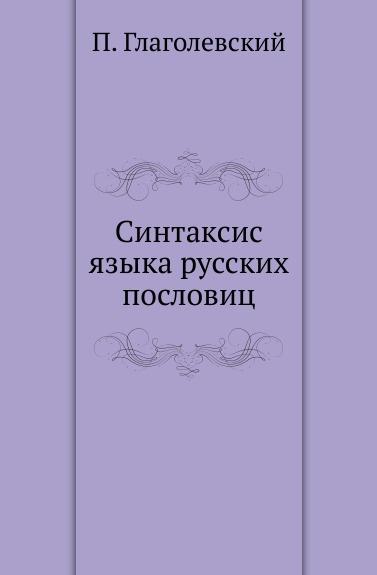 П. Глаголевский Синтаксис языка русских пословиц