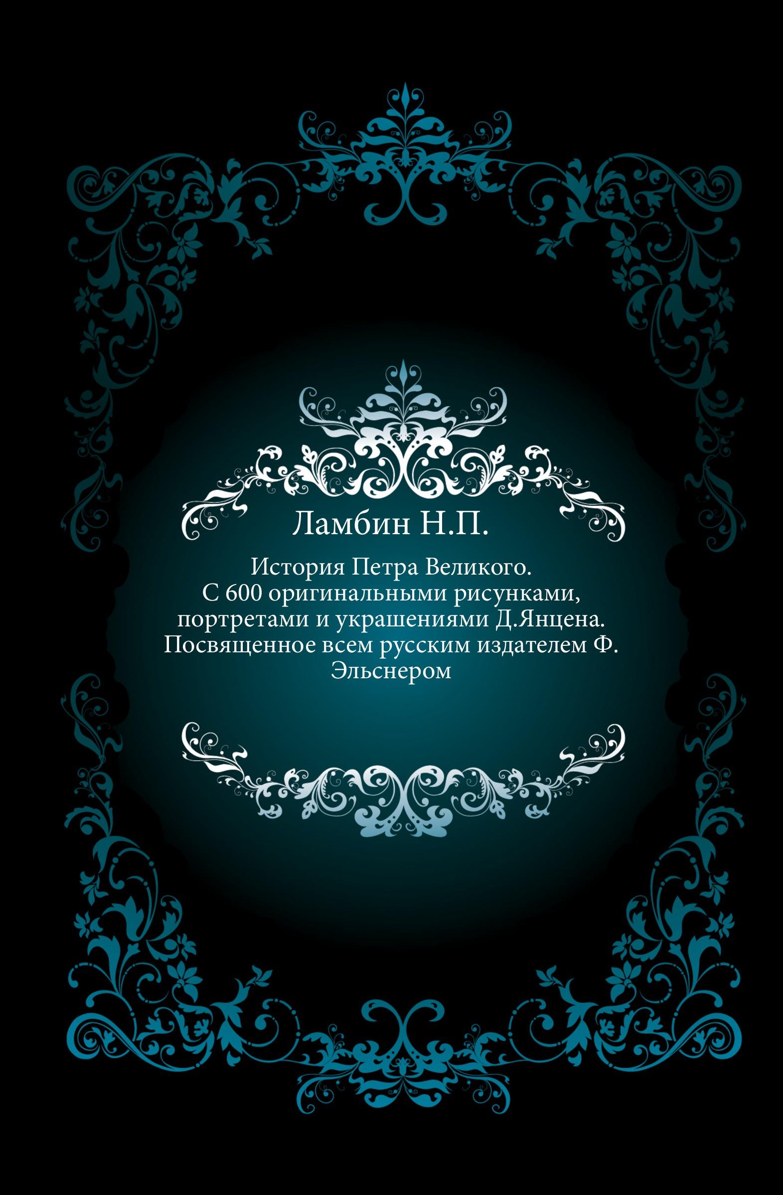 Н.П. Ламбин История Петра Великого