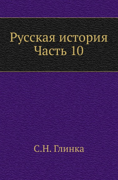С. Н. Глинка Русская история. Часть 10