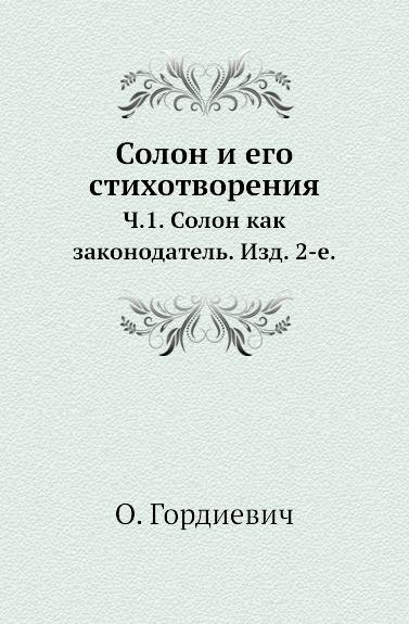 Солон и его стихотворения. Часть 1. Солон как законодатель. Изд. 2-е