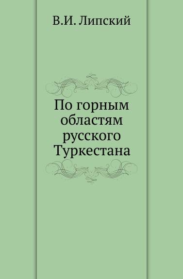 По горным областям русского Туркестана