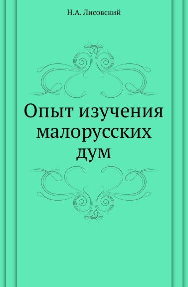 Н.А. Лисовский Опыт изучения малорусских дум