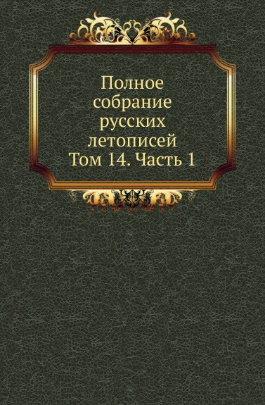 Полное собрание русских летописей. Том 14. Часть 1
