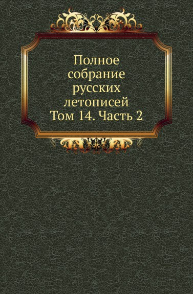 Полное собрание русских летописей. Том 14. Часть 2