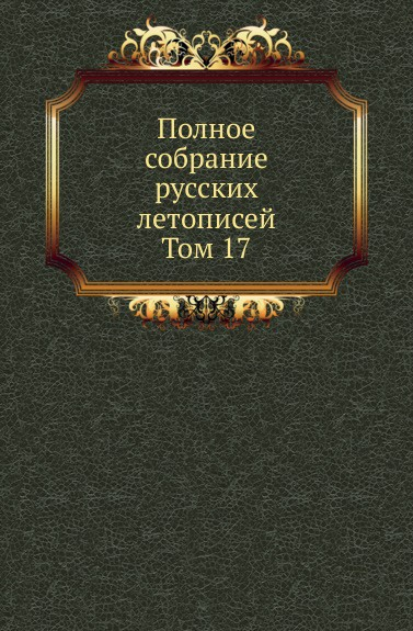 Полное собрание русских летописей. Том 17