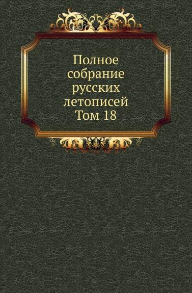 Полное собрание русских летописей. Том 18