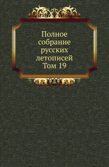 Полное собрание русских летописей. Том 19