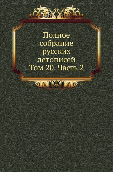 Полное собрание русских летописей. Том 20. Часть 2