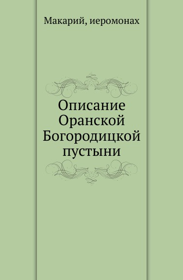 Описание Оранской Богородицкой пустыни