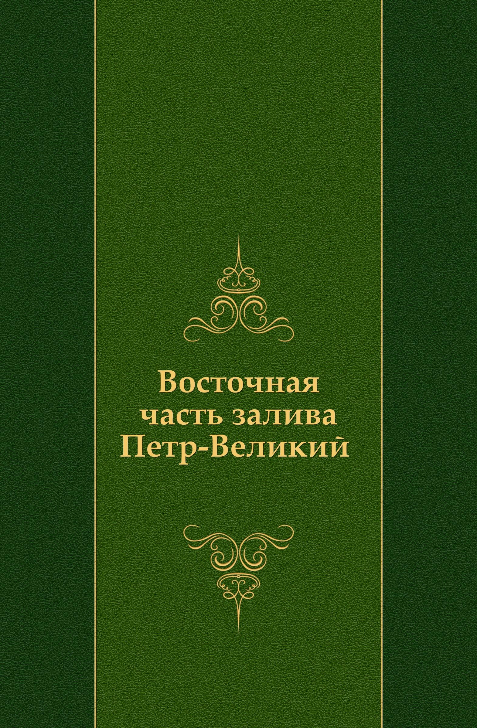 Иванов Восточная часть залива Петр-Великий