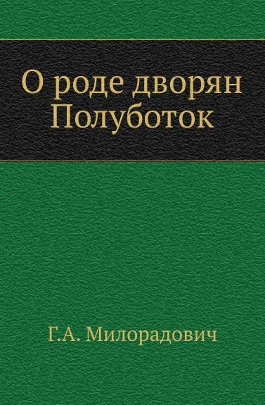 О роде дворян Полуботок