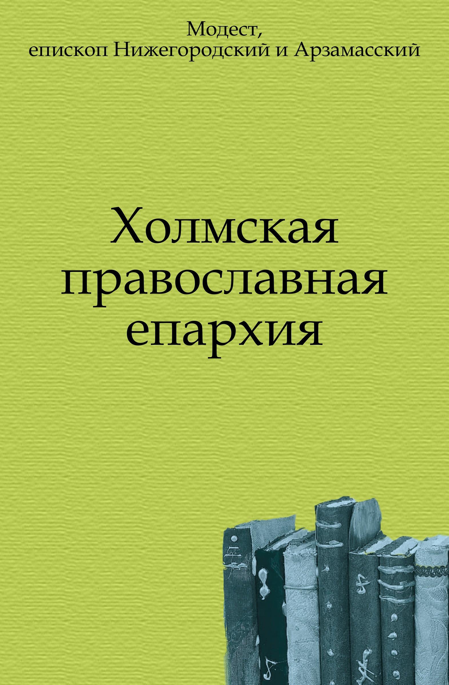 Модест Холмская православная епархия