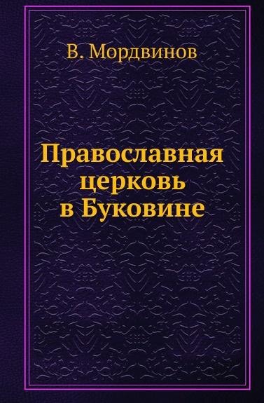 В. Мордвинов Православная церковь в Буковине