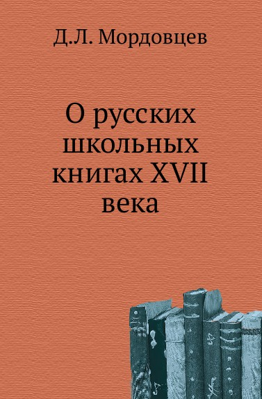 Д. Л. Мордовцев О русских школьных книгах XVII века
